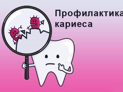 Профилактика кариеса в домашних условиях: методы профилактики кариеса зубов у взрослых