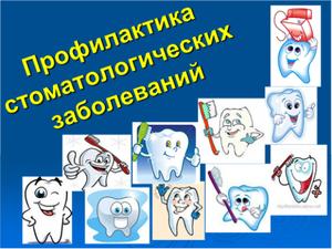 Профилактика болезней зубов и ротовой полости