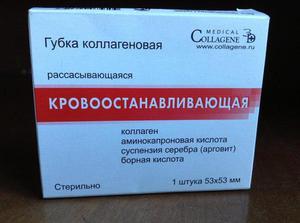 Препарат гемостатическая губка