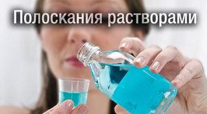 Как полоскать горло хлоргексидином правильно и с чем справляется препарат, полоскать горло хлоргексидином полоскание хлоргексидин инструкция применение можно
